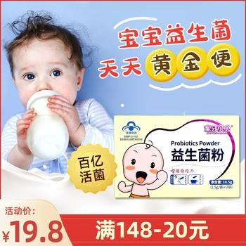 蜜牙贝贝婴幼儿粉宝宝冲剂7益生菌