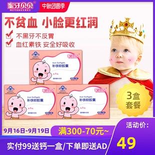 蜜牙贝贝儿童补铁滴剂婴幼儿补铁婴儿宝宝铁剂贫血补血 3盒