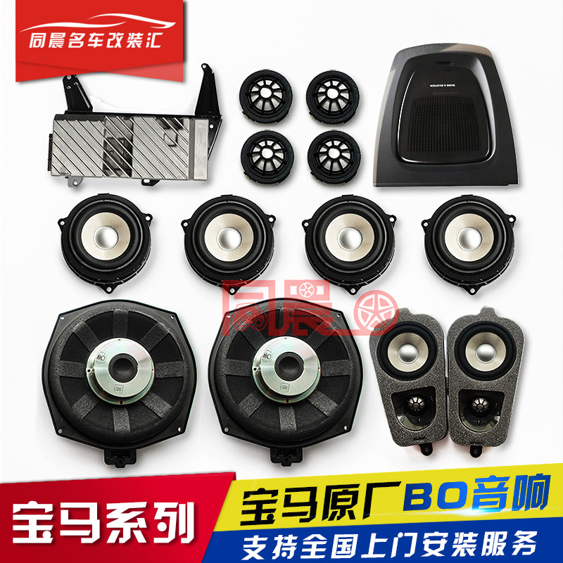 BMW X5 X6 f157 Series 5 Series 520 525 530 original factory Bo sound car horn complete set of modification