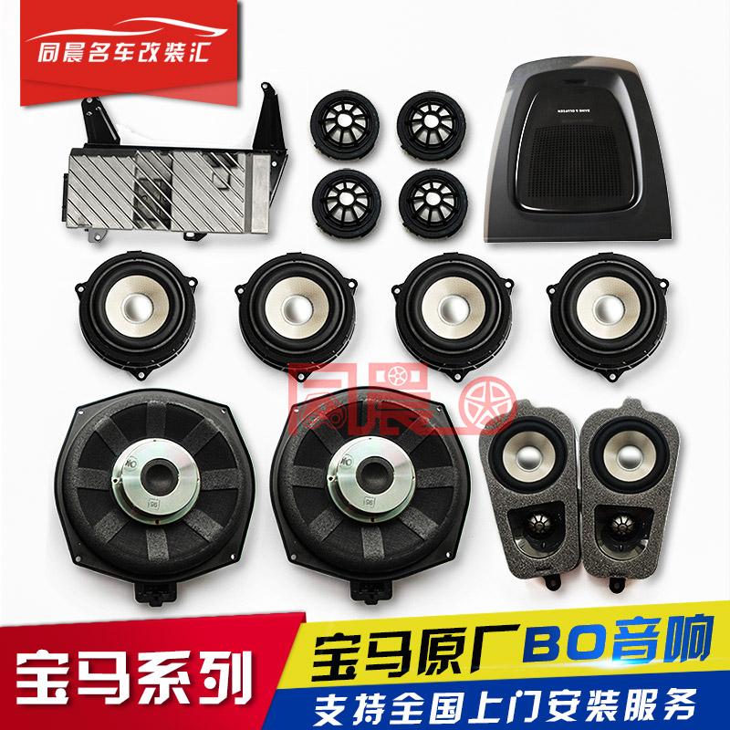 宝马X5 X6 F15 7系5系520 525 530原厂BO音响汽车喇叭全套改装