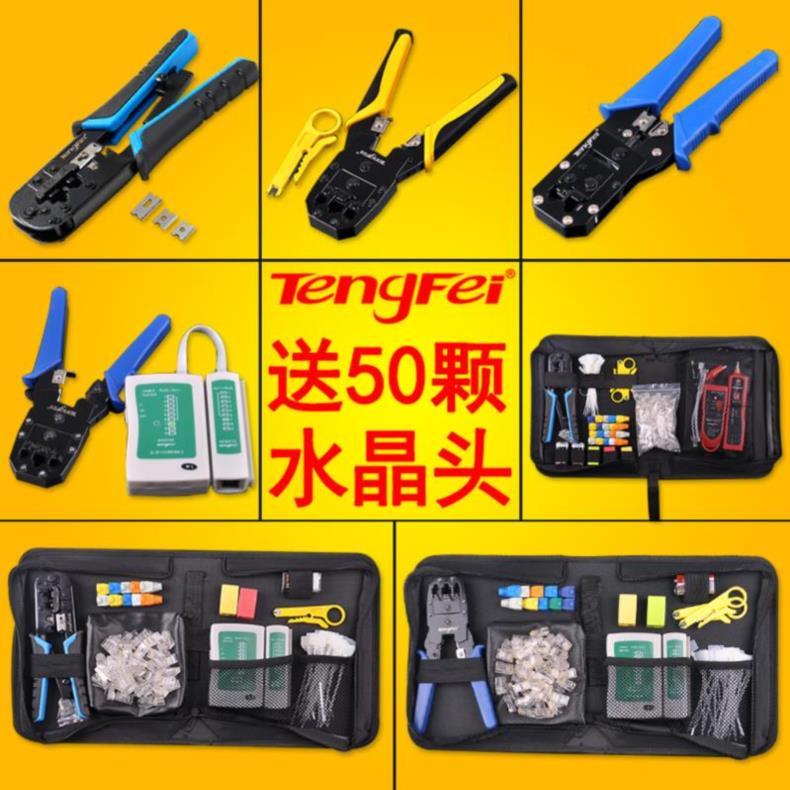 11月30日最新优惠专业级电工网络钳宽带线子网线钳