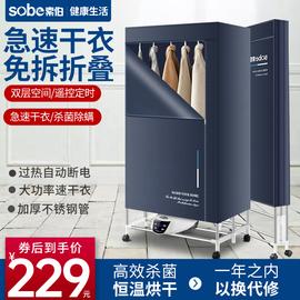 索伯烘干機家用干機衣服架柜大容量折疊干衣機速干紫外線消毒殺菌圖片