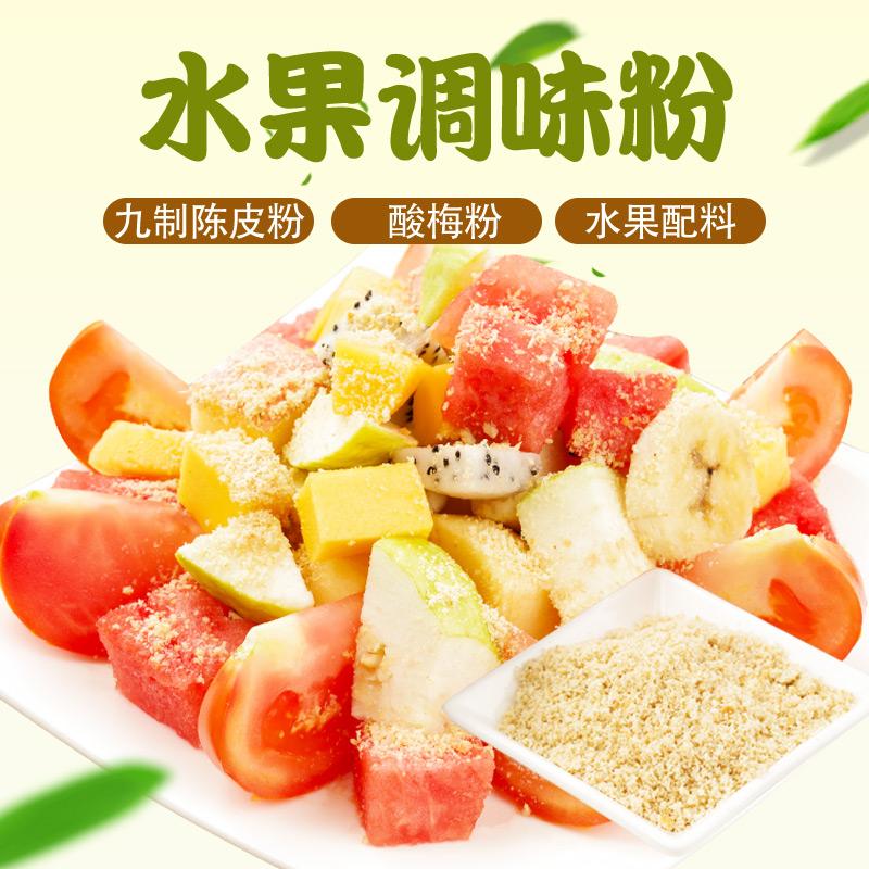 柑三好酸梅九制陈皮粉水果配料新会零食甘草话梅腌制野拌沾调味料