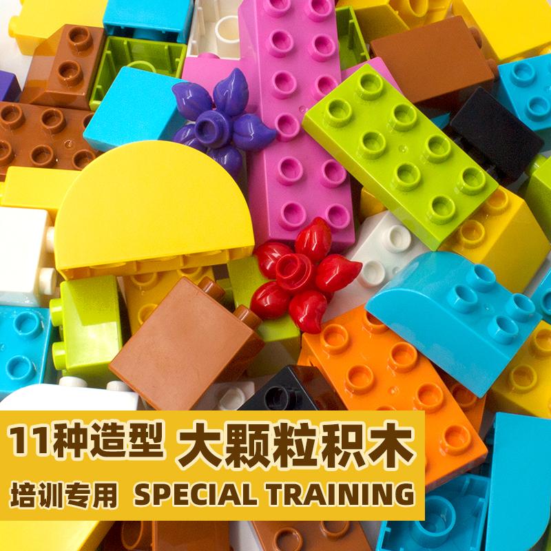 称斤大颗粒积木散件兼容拼装玩具(用11.8元券)