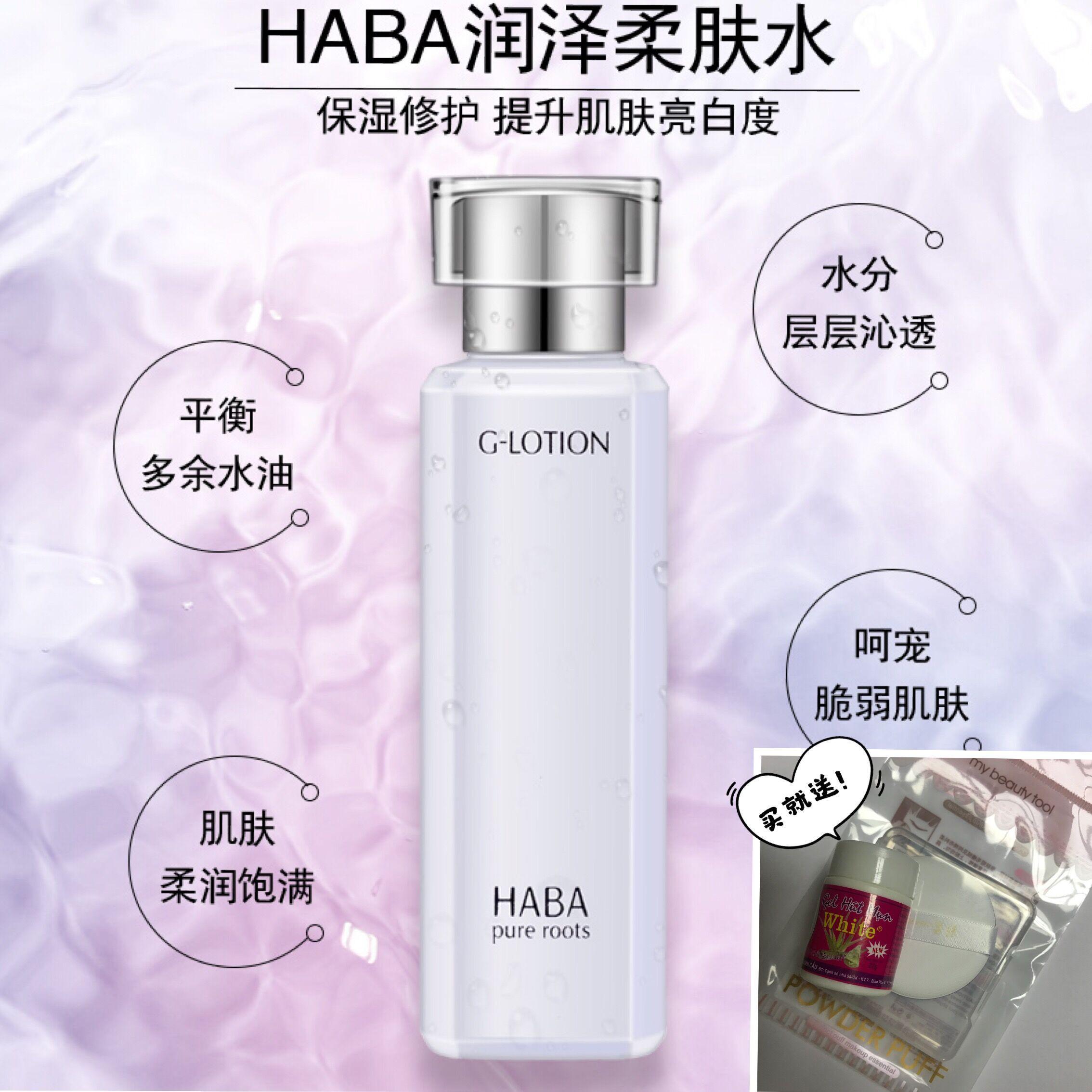 日本HABA G水润泽柔肤水 补水保湿爽肤水 G露化妆水180ml孕妇可用