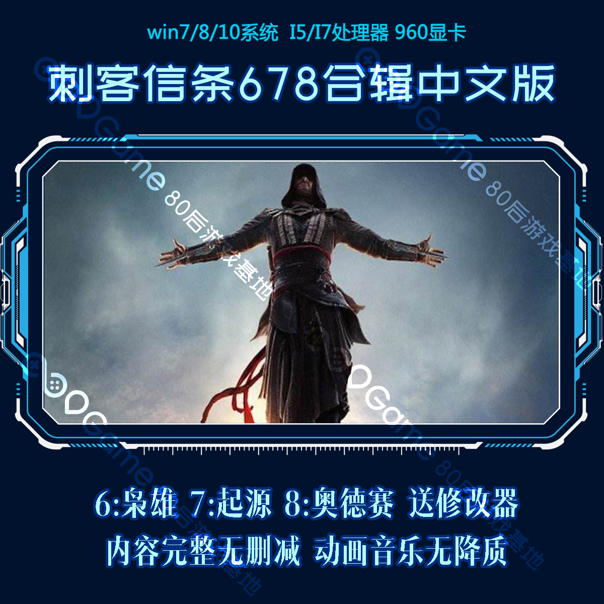 Buy two get one Assassins Creed 678 Chinese Edition