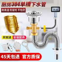 厨房洗菜盆下水管配件304不锈钢洗碗池单槽下水器防臭排水管套装
