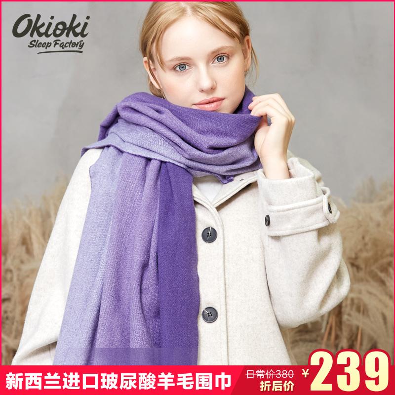 新西兰okioki羊绒玻尿酸美容冬季围巾加厚纯色保暖百搭