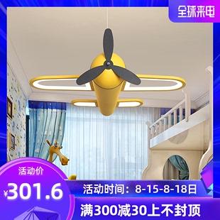 智能led儿童房灯男孩美式餐厅网红灯吊灯卧室灯具北欧简约现代创意个性儿童灯飞机灯图片