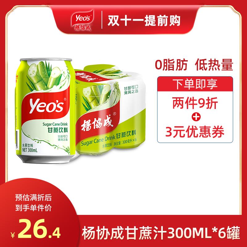 杨协成甘蔗水饮料竹蔗水果蔬汁水果味甘甜果汁饮料茶饮 300ml*6罐