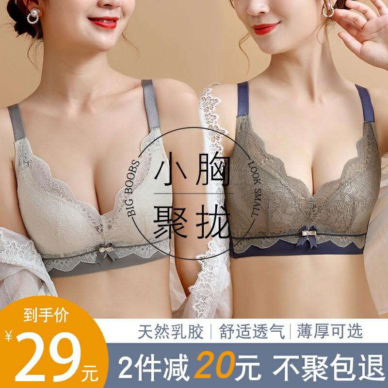 乳胶夏季聚拢显大无钢圈收副乳胸罩