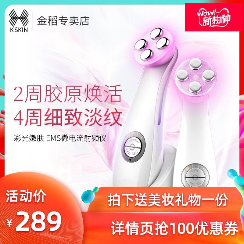 李佳琪推荐金稻美容仪器脸部童颜精华导入仪面部光子射频仪按摩器