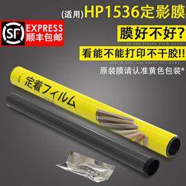 适用 原装惠普 1010定影膜HP1020定影膜HP1536定影膜 HP2035 HP2055 原装膜
