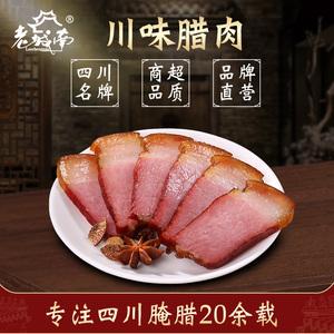 老城南四川咸肉腊肉430g 川味特产正宗农家腌制后腿肉老腊肉