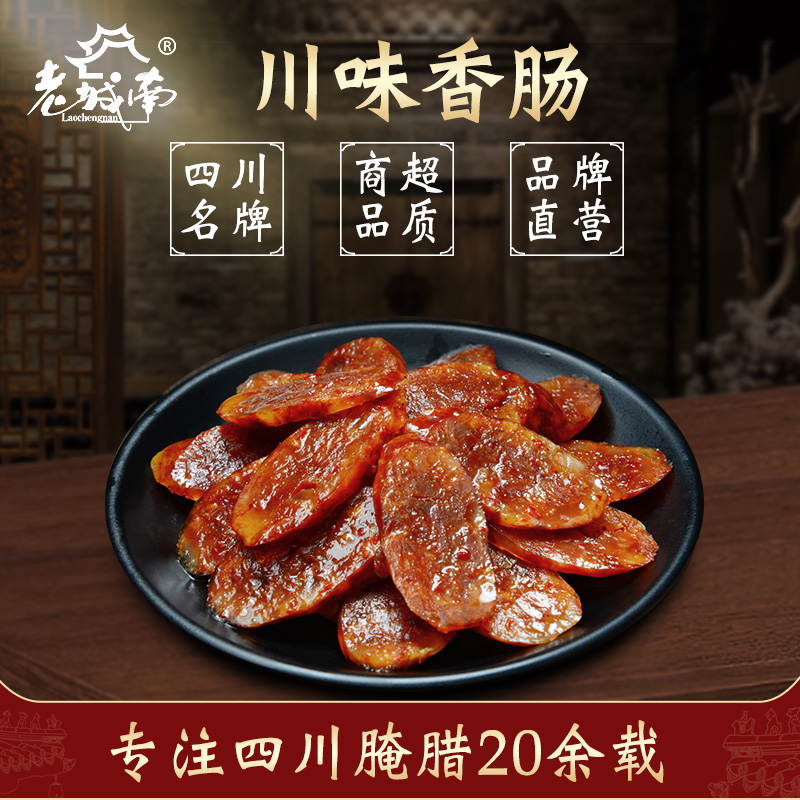 Old town Nanchuan flavor sausage 220g * 2 bags Sichuan specialty farmer handmade authentic spicy sausage sausage