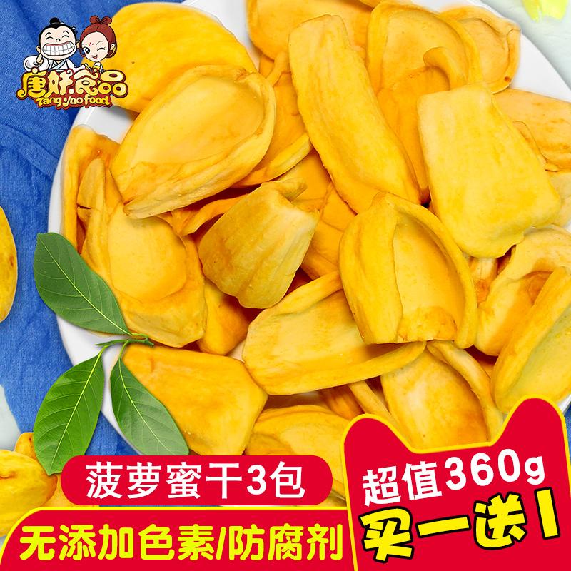 唐妖菠萝蜜干果120g*3包越波罗蜜水果干木菠萝密南零食品特产44.20元包邮