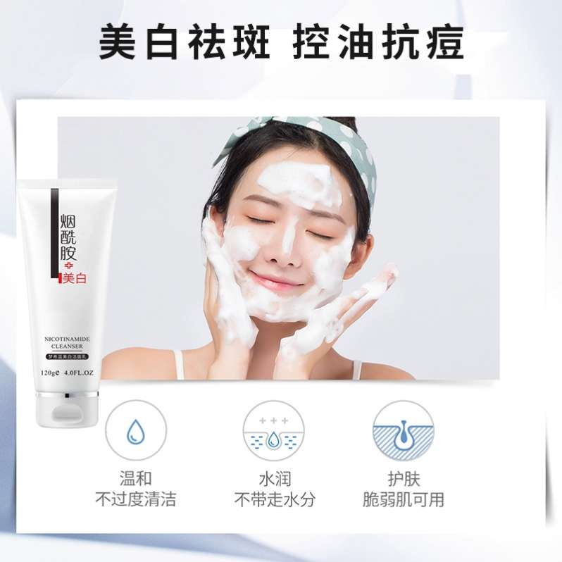 Nicotinamide whitening facial cleanser to lighten acne marks, remove color spots, brighten skin, boys and girls exfoliation products