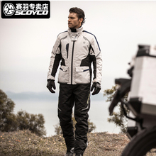 Saiyu winter motorcycles, motorbikes, cycling suits, men's waterproof, warm, fall proof pull suit, four seasons knight equipment