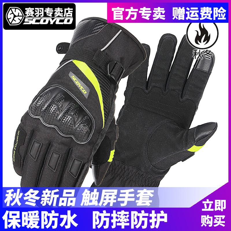 Перчатки мотоциклетные Артикул 603887407496