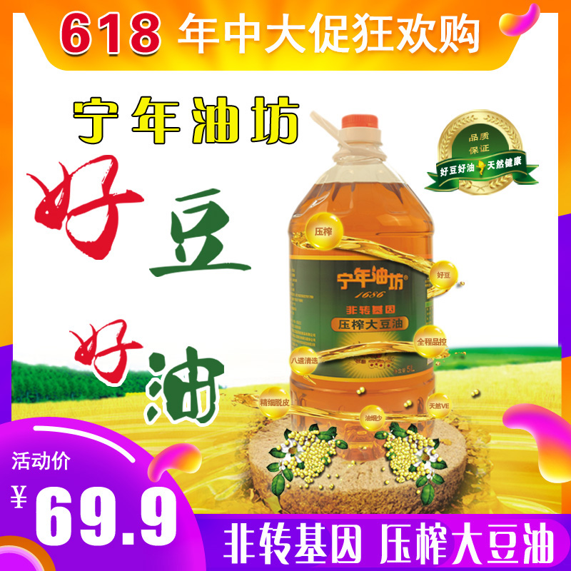 Rich specialty ningnian Youfang organic soybean oil 5L physical pressed non transgenic high quality edible oil package
