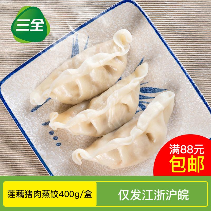 三全食品莲藕猪肉蒸饺400g/盒  面点早点酒店食堂学校健康早餐