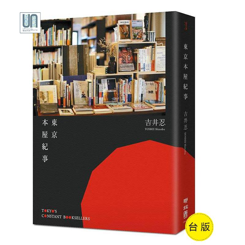 现货东京本屋纪事Tokyo's Constant Booksellers联经吉井忍社会科学