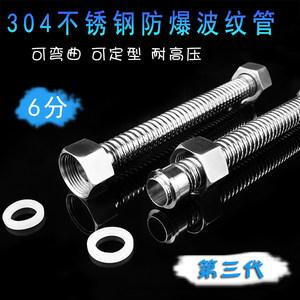 加厚304不锈钢波纹管6分高压防爆水管壁挂炉连接管冷热水金属软管