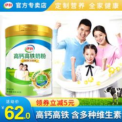 伊利奶粉成年高钙高铁成人男女士牛奶粉营养早餐冲饮少青年人学生