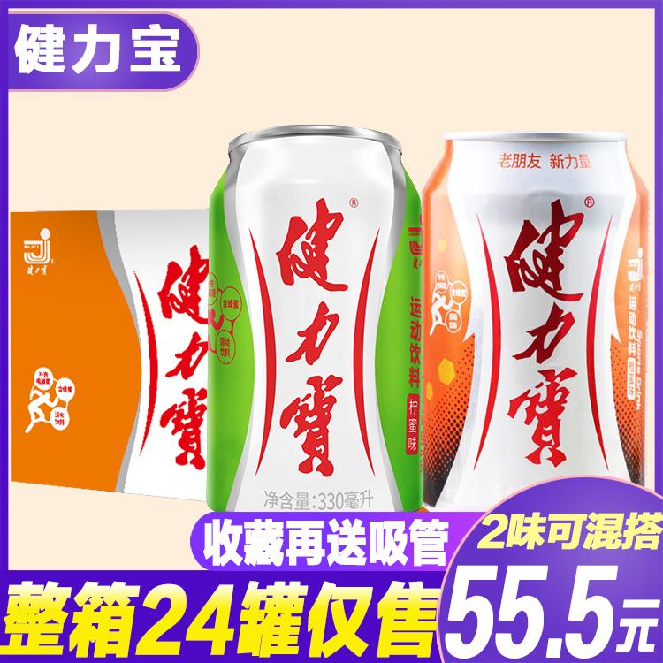 健力宝330ml*24罐运动饮料整箱橙蜜味80后儿时碳酸汽水易拉罐果汁