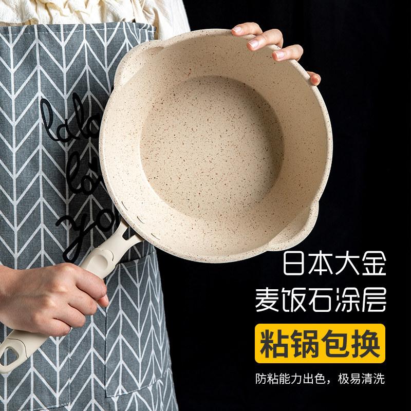 麦饭石小小型单人2人家用不粘锅质量靠谱吗