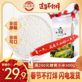 品冠 泰国原粮进口乌汶府茉莉香米长粒2020新米送礼真空包装5斤