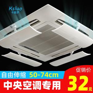 中央空调挡风板导风板罩天花机冷气出风口挡板防直通用
