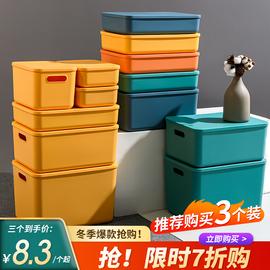 桌面收纳盒客厅茶几杂物收纳筐整理箱塑料带盖化妆品置物储物盒子