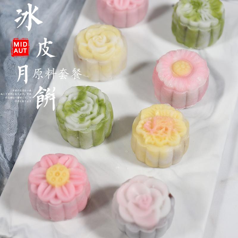 冰皮月饼粉制作材料套装全套餐diy自制彩色月饼预拌粉免蒸烘焙做