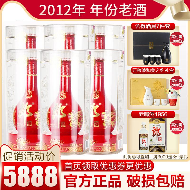 【2011年-2012年份】郎酒红花郎十五15陈酿53度酱香型白酒500ml*6