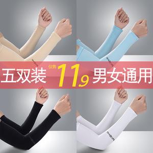 5双户外防晒骑行自行车袖套冰丝臂套冰袖男女运动夏季套袖手套