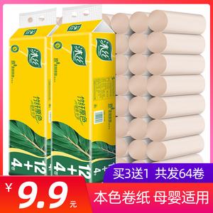 沐丝本色16卷家用卫生纸家庭实惠装整箱无芯卷纸厕所纸巾竹浆手纸
