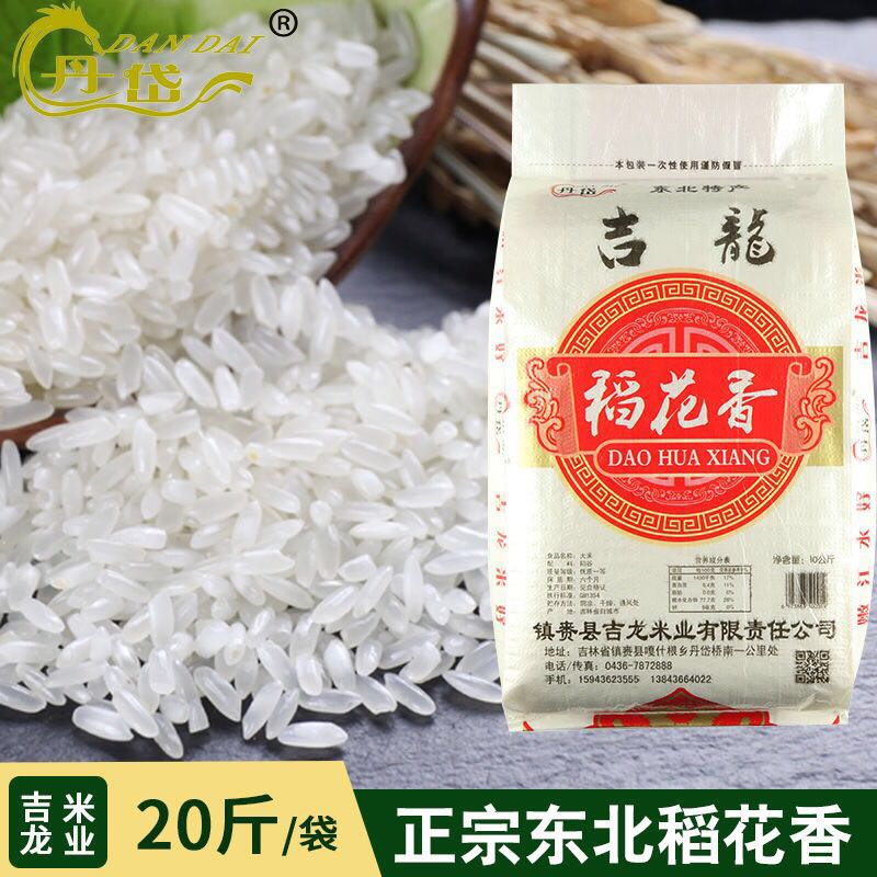 2019年新米东北吉林大米农家自产正宗稻花香粳米10kg20斤特价包邮