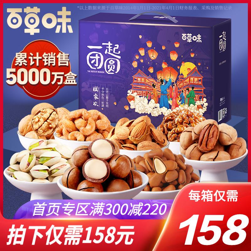 百草味大礼包2130g /13袋每日坚果