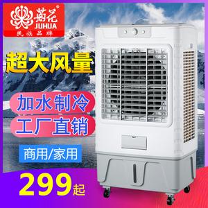 菊花冷风机空调扇家用制冷器节能环保工业工厂移动冷风扇水冷空调
