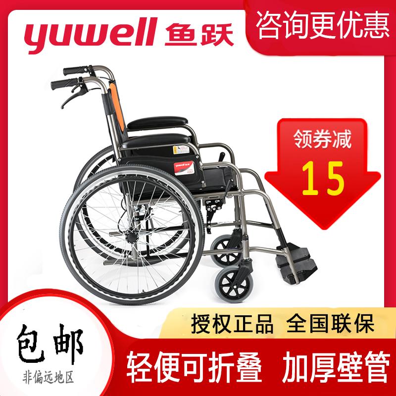 领券鱼跃轮椅H062铝合金老人轮椅折叠轻便老年手动代步车手推车DF券后599.00元
