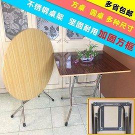 小户型折叠桌易餐桌方圆桌1米2家用桌吃饭桌子方桌图片