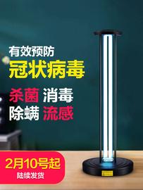 遥控紫外线消毒灯家用杀菌除螨幼儿园室内灭菌VC杀菌灯具图片