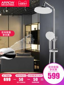 领60元券购买ARROW箭牌卫浴淋浴花洒背喷手持套装家用卫生间增压洗澡沐浴器