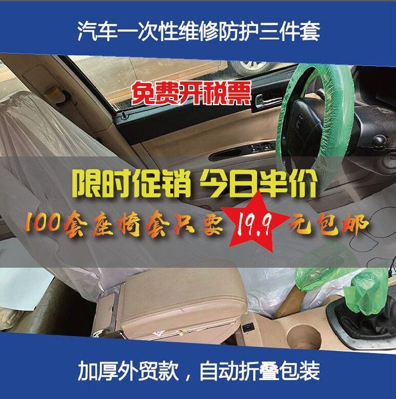汽车维修一次性座椅保护套防脏套可定做三件套五件套加厚独立包装
