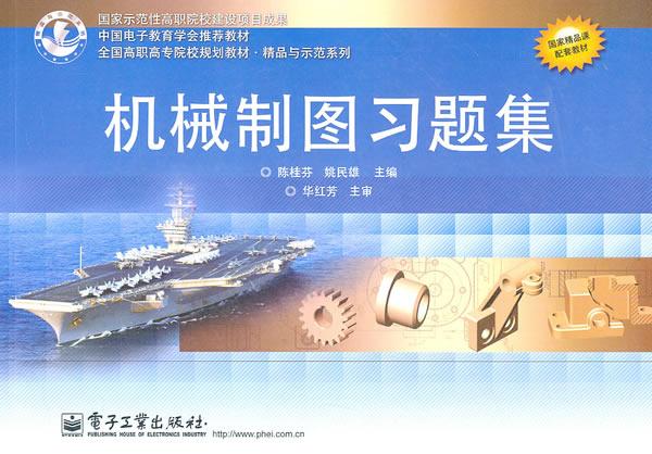 正版RT 机械制图习题集 陈桂芬,姚民雄  电子工业出版社