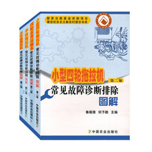 4 volumes of common troubleshooting diagrams for large and medium tractors + walking tractor + small four-wheel tractor + four-wheel agricultural transport vehicle (version 2) industrial technology automobile and vehicle agricultural engineering China Agriculture