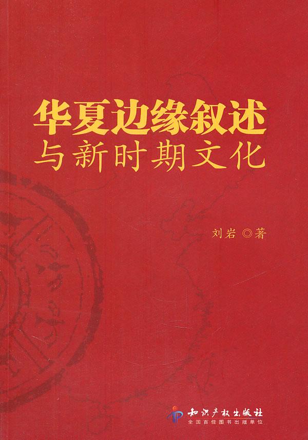 ZS正版 华夏边缘叙述与新时期文化 刘岩 知识产权出版社