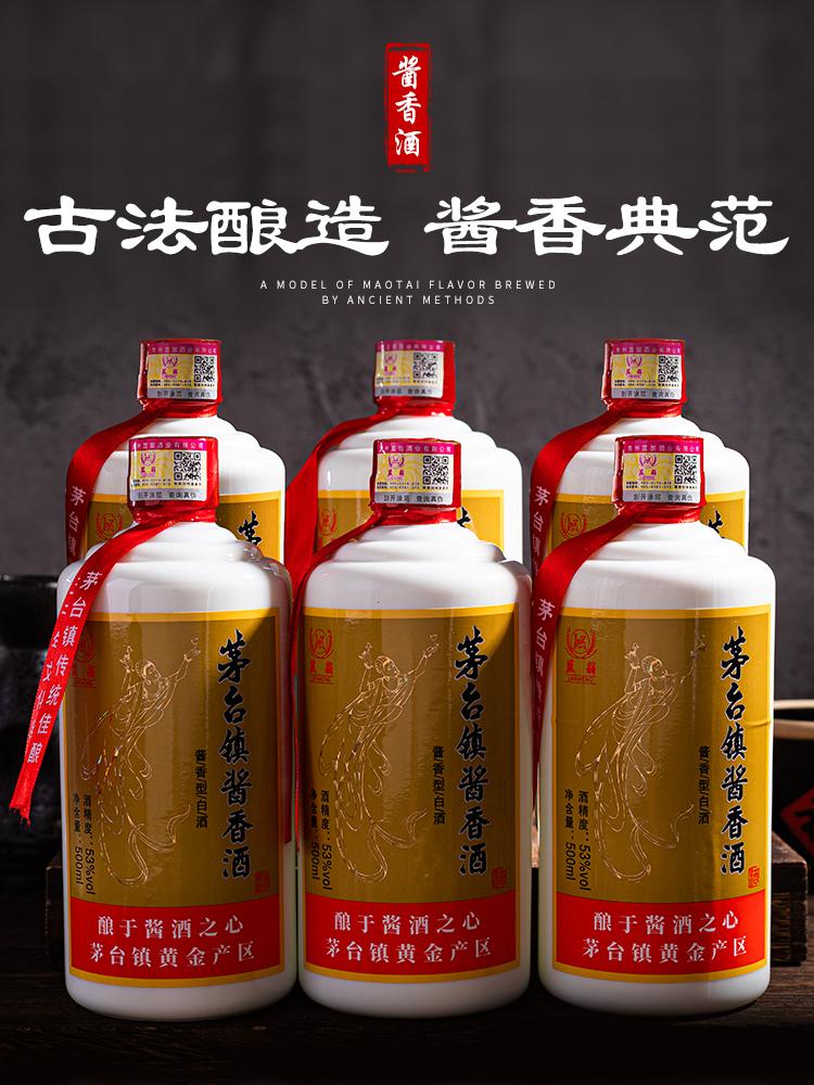 蓝翁贵州酱香型白酒53度坤沙V30老酒纯粮食高粱酒500ml*6瓶整箱