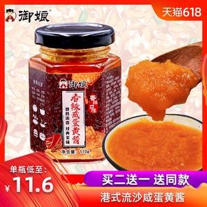 领3元券购买御娘香辣流沙咸蛋黄酱110g网红美食